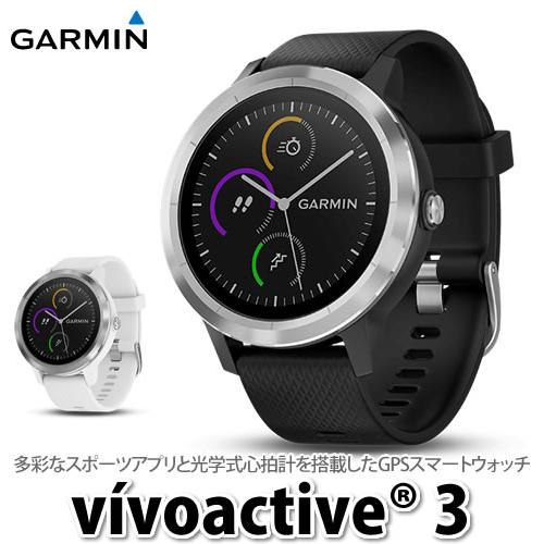 GARMIN ガーミン vivoactive 3(010-01769-70/72)(国内正規品)(フィットネスバンド/GPSスマートウォッチ)(快適家電デジタルライフ)