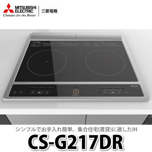 三菱IHクッキングヒーター シンプルIH CS-G217DR ビルトイン型 幅60cm (ラッピング不可)(快適家電デジタルライフ)