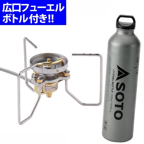 SOTO(ソト)ストームブレイカー(SOD-372)&広口フューエルボトル1000ml(SOD-700-10)セット(バーナー)(ラッピング不可)(快適家電デジタルライフ)