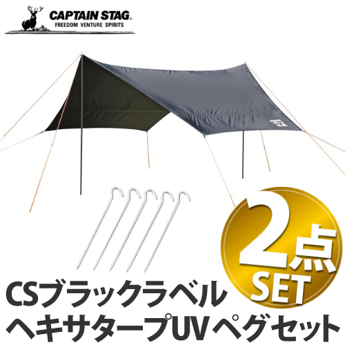 CAPTAIN STAG(キャプテンスタッグ)CSブラックラベル ヘキサタープUV(UA-1074)&丸スチールペグ19cm5本組(M-8396)セット(ラッピング不可)(快適家電デジタルライフ)