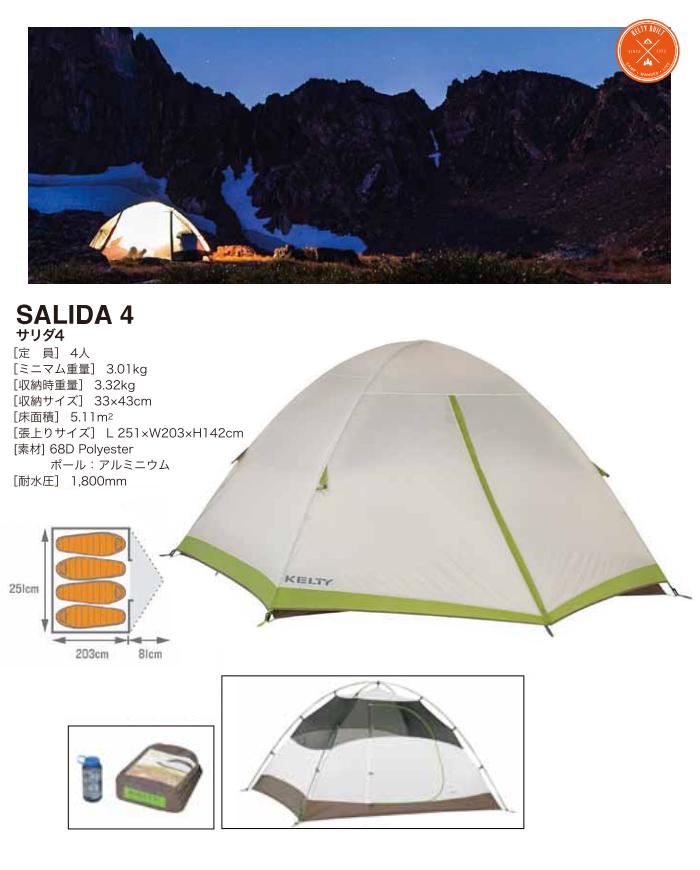 KELTY(ケルティ)SALIDA4(サリダ4)40812415 (4人用テント)(ラッピング不可)(快適家電デジタルライフ)