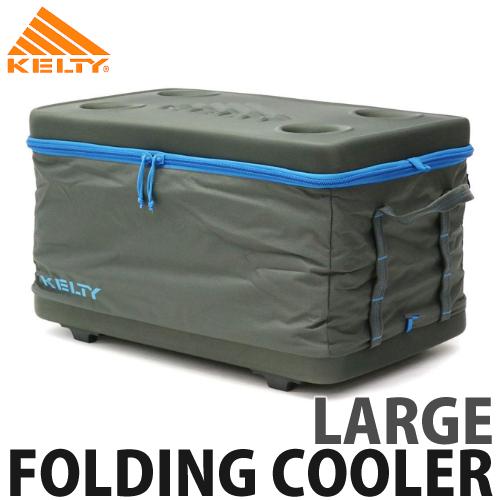 KELTY(ケルティ)FOLDING COOLER LARGE(フォールディング・クーラー・ラージ)55L(クーラーボックス)(ラッピング不可)(快適家電デジタルライフ)