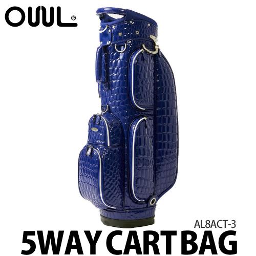 【超目玉】 OUUL(オウル) Alligator OUUL(オウル) 5WAY CART CART BAG 5WAY AL8ACT-3 ROYAL(カートバッグ/キャディバッグ)(ラッピング不可)(快適家電デジタルライフ), 国富自然卵普及会:8e69d886 --- business.personalco5.dominiotemporario.com
