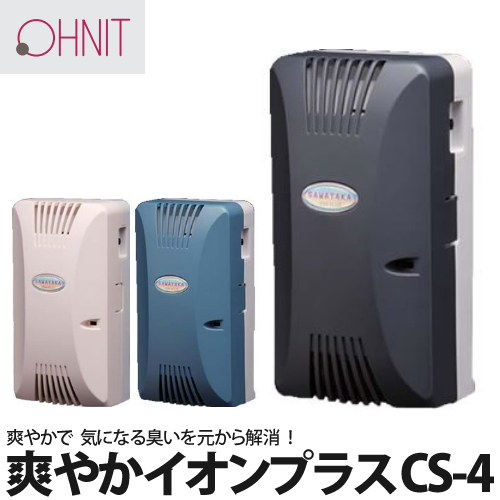 OHNIT(オーニット)爽やかイオンプラス CS-4 室内用(10畳対応)オゾン脱臭機(オゾン発生器)(快適家電デジタルライフ)