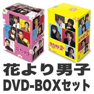 「花より男子+花より男子2」DVD-BOX(2BOX)セット【快適家電デジタルライフ】