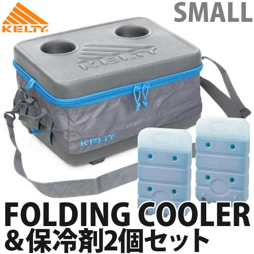 【信頼】 KELTY(ケルティ)FOLDING COOLER COOLER SMALL(フォールディング・クーラー・スモール)&時短凍結スーパーコールドパック UE-3009(Sサイズ)2個入りの3点セット(ラッピング不可)(17Lクーラーボックス)(快適家電デジタルライフ), アトリエT:27e1cb1c --- business.personalco5.dominiotemporario.com