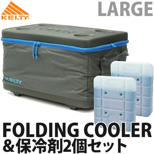 KELTY(ケルティ)FOLDING LARGE(フォールディング・クーラー・ラージ)&時短凍結スーパーコールドパック COOLER UE-3007(Lサイズ)2個入りの3点セット(55Lクーラーボックス)(ラッピング不可)(快適家電デジタルライフ)