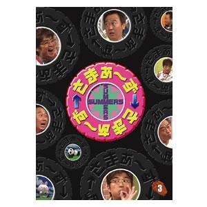 さまぁ~ず×さまぁ~ず 5巻セット [DVD] 5巻セット【快適家電デジタルライフ】, ヤメグン:dad50991 --- data.gd.no