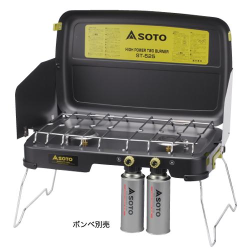 SOTO(ソト)ST-525 ハイパワー2バーナー【快適家電デジタルライフ】(ラッピング不可)