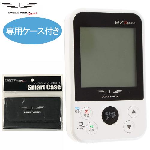 朝日ゴルフ GPSゴルフナビ EV-818 EAGLE VISION ez plus3 (イーグルビジョン イージープラス3)専用ケース付きセット(快適家電デジタルライフ)