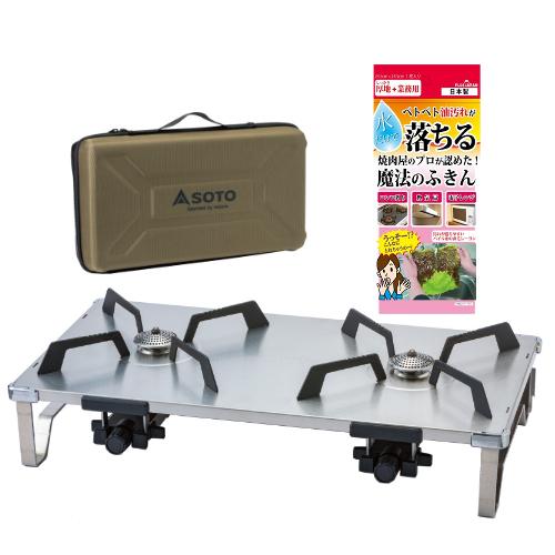 SOTO(ソト)レギュレーター2バーナー GRID&ハードケース&ふきんセット (ST-526/ST-5261)(アウトドア用コンロ)(ラッピング不可)(快適家電デジタルライフ)