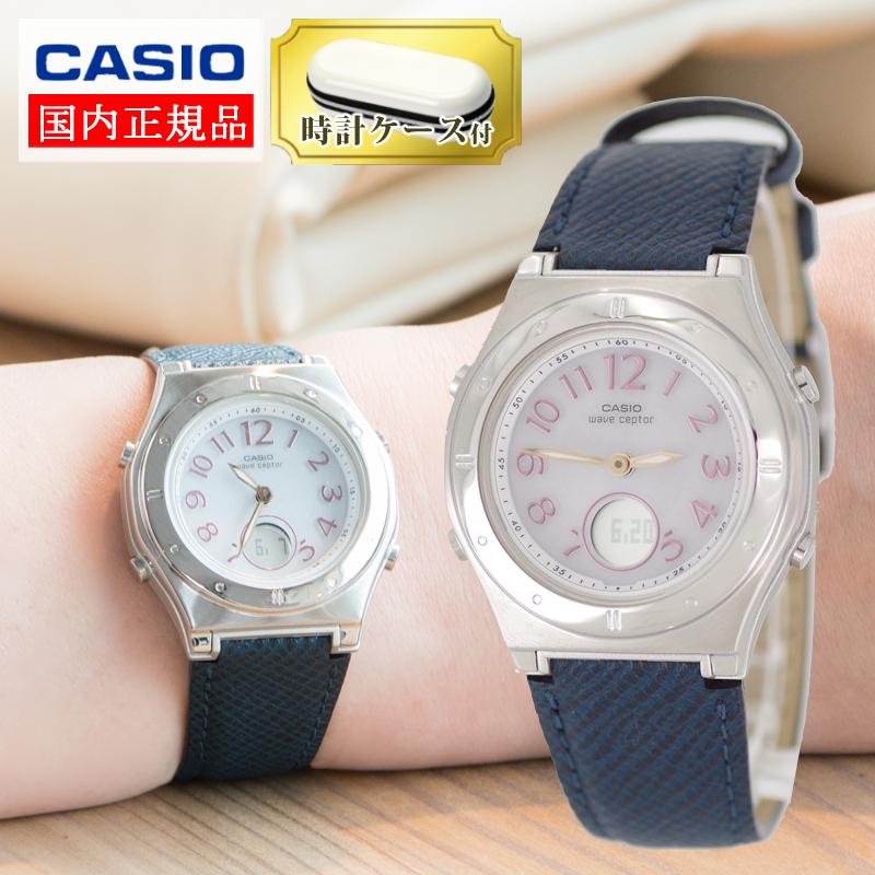 カシオ レディース腕時計 ウェーブセプター 正規品 送料無料 (時計ケースセット)CASIO 腕時計 wave cepter LWA-M141L-2A4JF 【レディース・革バンド(レザーバンド)・ソーラー電波・アナログ】