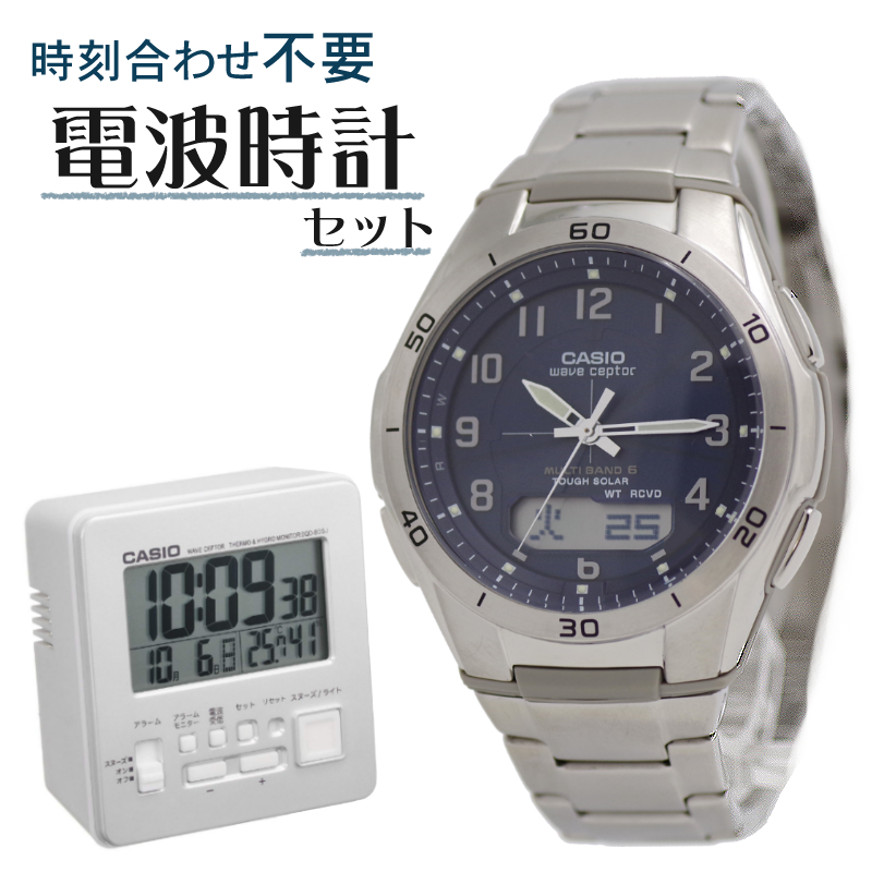 カシオ メンズ腕時計 メタルバンド 正規品 ソーラー電波腕時計(カシオ電波時計セット) CASIO(カシオ) WVA-M640D-2A2JF メンズ ステンレス ネイビー&電波クロック アラーム付 DQD-805J-8JF