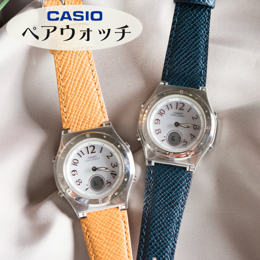 (お友達・親子でペアウォッチセット) CASIO(カシオ) LWA-M141L-2A4JF ネイビー&LWA-M141L-4A3JF オレンジ (ソーラー電波時計 革バンド)(快適家電デジタルライフ)