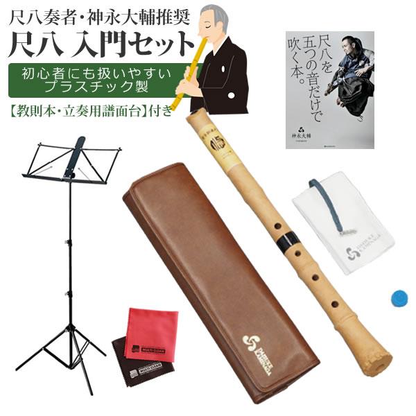 (尺八オリジナルセット) 「悠」DK-01 & 立奏用譜面台 & 教則本(「五つの音だけで吹く本。」) & オリジナルクロス (ラッピング不可)(快適家電デジタルライフ)