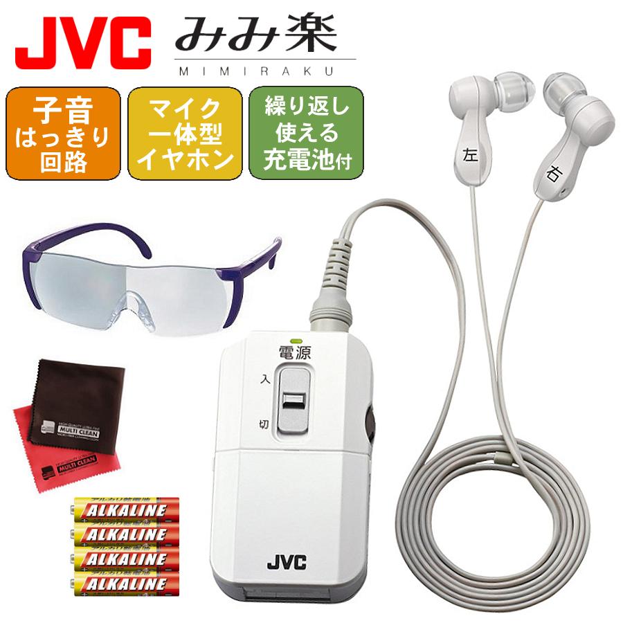 ボイスレシーバー JVC EH-A550【集音器 お得4点セット】みみ楽 (充電池付き) & ルーペでメガネ & 予備電池 & マイクロファイバークロス (快適家電デジタルライフ)