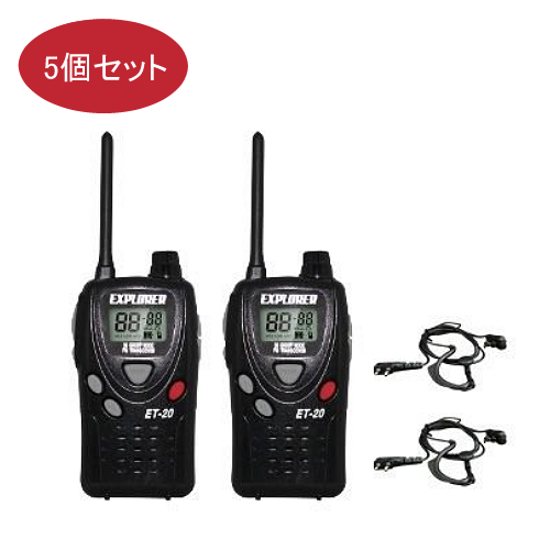 【2台×5セット】【イヤホンマイク付】ET-20XG FRC 特定小電力 トランシーバー [エクスプローラ]【快適家電デジタルライフ】