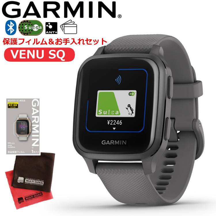 Suica対応機種 ウエアラブルデバイス GPS腕時計 ガーミン GARMIN Venu Sq Shadow Gray Slate GPSスマートウォッチ 3点セット 海外並行輸入正規品 010-02427-70 専用保護フィルム 防水 激安通販販売 M04-JPC10-13 V-81776 クロス 国内正規品