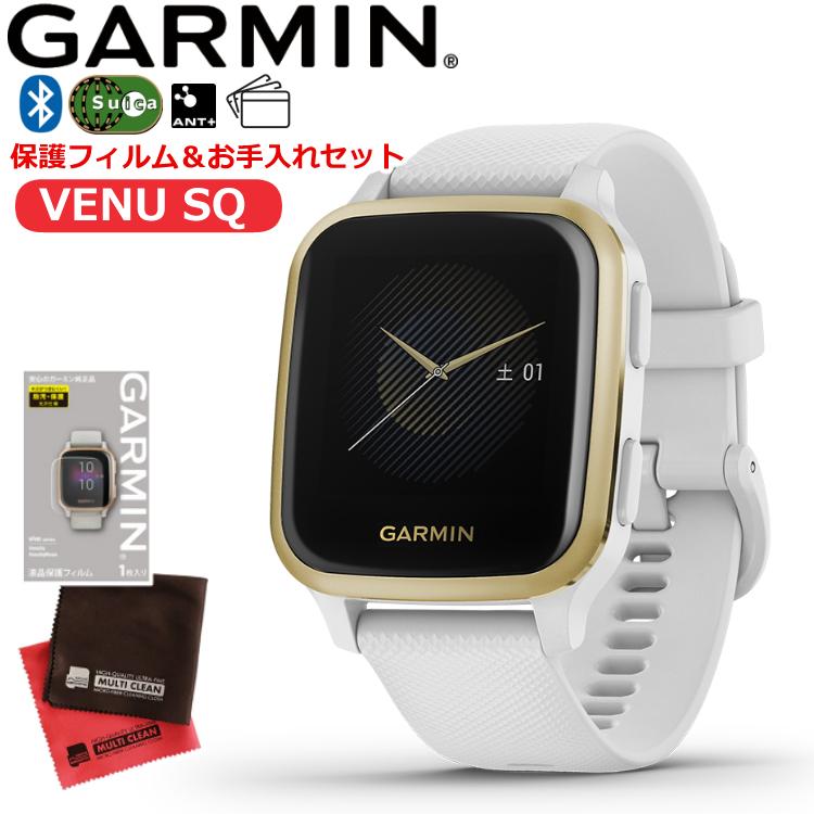 Suica対応機種 ウエアラブルデバイス GPS腕時計 ガーミン GARMIN Venu Sq White Light Gold 3点セット 専用保護フィルム 010-02427-71 V-81776 防水 10%OFF GPSスマートウォッチ 特価 国内正規品 クロス M04-JPC10-13