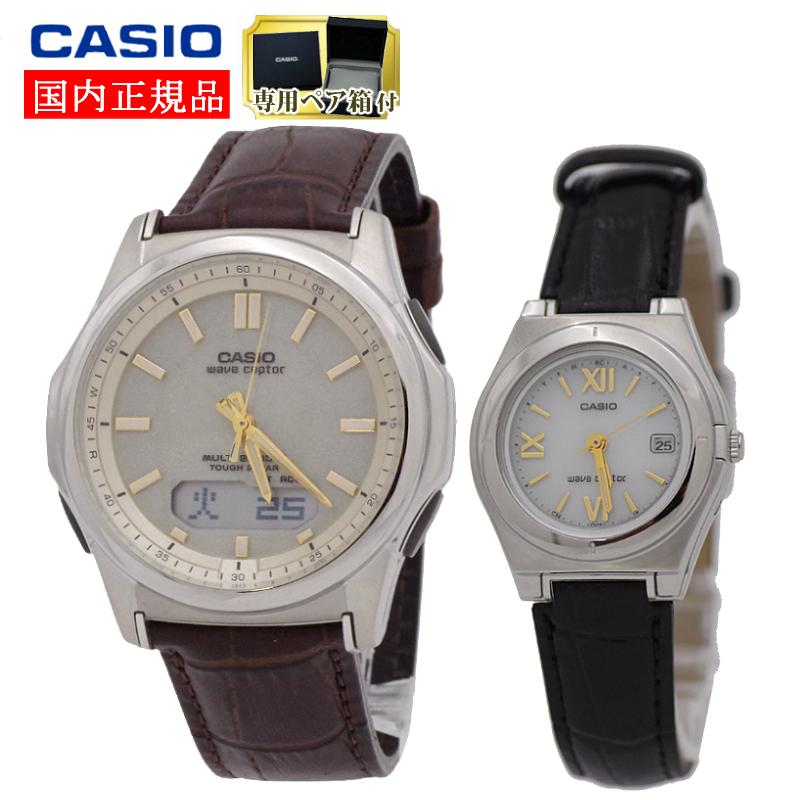 【ソーラー電波腕時計 ペア箱入りセット】【国内正規品】[カシオ]CASIO WVA-M630L-9AJF メンズ・LWQ-10LJ-1A1JF レディース【本革バンド ペアウォッチ】(快適家電デジタルライフ)