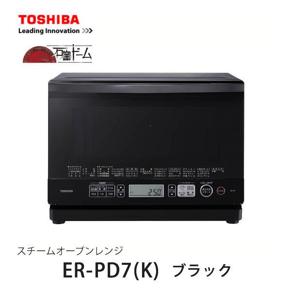 東芝【スチームオーブンレンジ】 ER-PD7(K) ブラック 【石窯ドーム】 [ERPD7K]【ラッピング不可】【快適家電デジタルライフ】