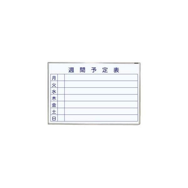 ナカバヤシ ホーローホワイトボード 週間予定タイプ [910x610mm] ホ-WW-U23【快適家電デジタルライフ】