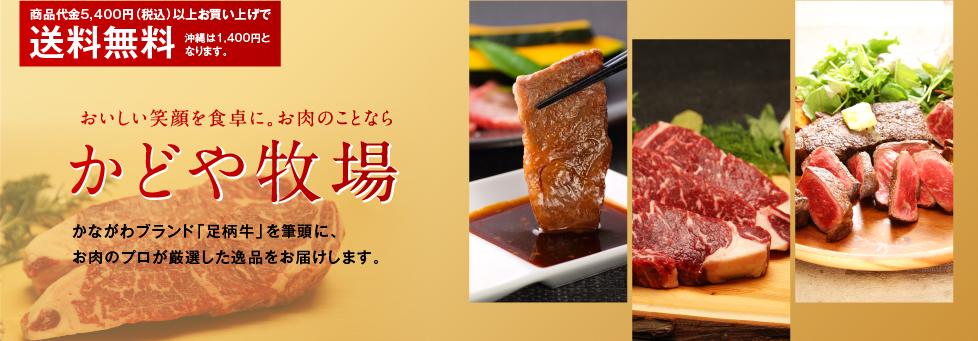 かどや牧場:神奈川県産足柄牛を多くのお客様にお手軽なお値段で御提供致します