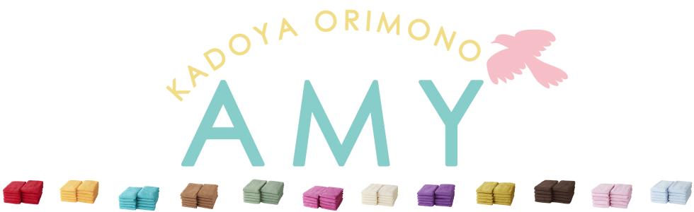 AMY:人気のタオルを販売。AMYは、日常を快適に過ごすアイテムを提案します。