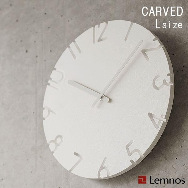 レムノス Lemnos 掛け時計 カーヴド CARVED Lサイズ 305mm ステップムーブメント 秒針なし おしゃれ 北欧 壁掛け 壁掛け時計 掛時計 時計 デザイナーズ 寺田尚樹