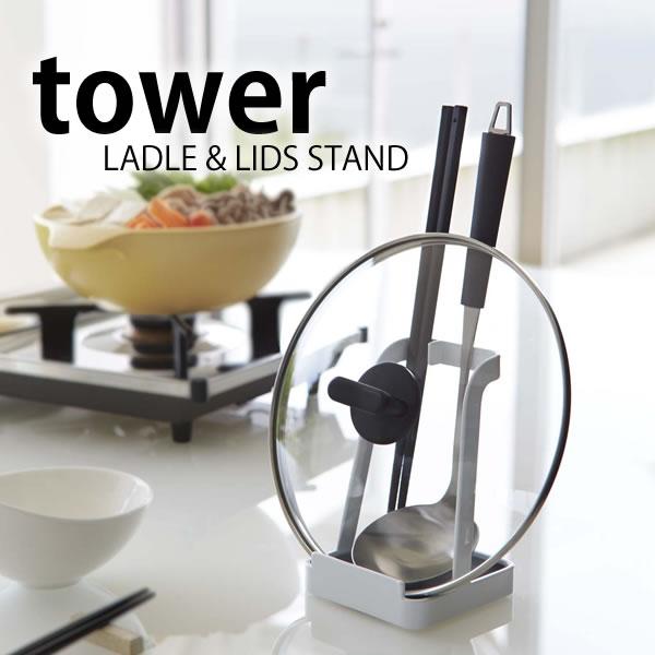 調理中のお玉や鍋ふた 菜箸のチョイ置きに便利 散らかりがちなキッチンがすっきりと収納 まな板 レシピなど ブックスタンドとしてもご利用いただけ 即納 幅広く活躍するアイテムです おたまスタンド tower 数量限定アウトレット最安価格 お玉 LADLELIDSSTAND キッチンツール タワー キッチン収納 シンプル まな板スタンド 鍋ふた置き 菜箸置き レシピスタンド 鍋ふたスタンド