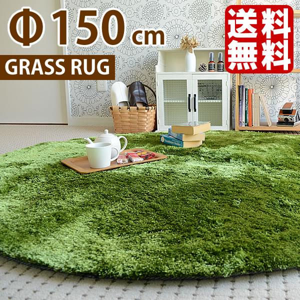 ラグ MERCROS メルクロス グラスラグ 直径150cm GRASSRUG 06 ラグマット カーペット マット シャギーラグ 絨毯 芝生 円形 丸型 おしゃれ 人気 インテリア リビング 床暖房 ホットカーペット 224389