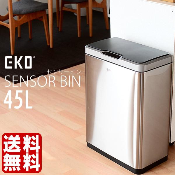 【送料無料】 EKO ゴミ箱 ミラージュ センサービン 45L 自動開閉 センサー SENSOR BIN 大容量 フタ付き ダストボックス ゴミ箱 全自動 ステンレス オシャレ おしゃれ 45リットル 自動 イーケーオー EK9278MT-45L 6951800621091