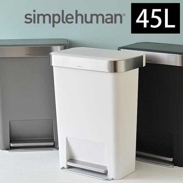 simplehuman シンプルヒューマン ゴミ箱 プラスチックレクタンギュラーステップカン 45L ステップカン プラスチック CW1385 CW1386 CW1387 ペダル キッチン 3色 スリム ごみ箱 ダストボックス 分別 北欧