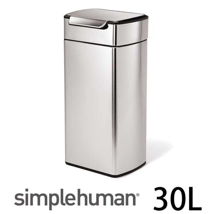 simplehuman シンプルヒューマン ゴミ箱 レクタンギュラータッチバーカン 30L タッチバーカン ステンレス CW2015 シルバー キッチン プッシュ スリム ごみ箱 ダストボックス フィンガープリントプルーフ 分別 横型