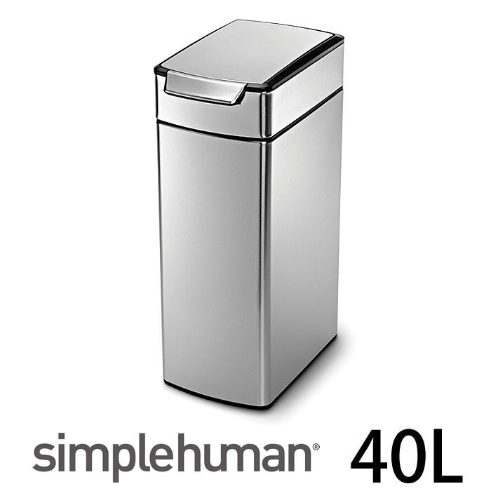 simplehuman シンプルヒューマン ゴミ箱 スリムタッチバーカン 40L タッチバーカン ステンレス CW2016 シルバー キッチン プッシュ スリム ごみ箱 ダストボックス フィンガープリントプルーフ 分別 縦型
