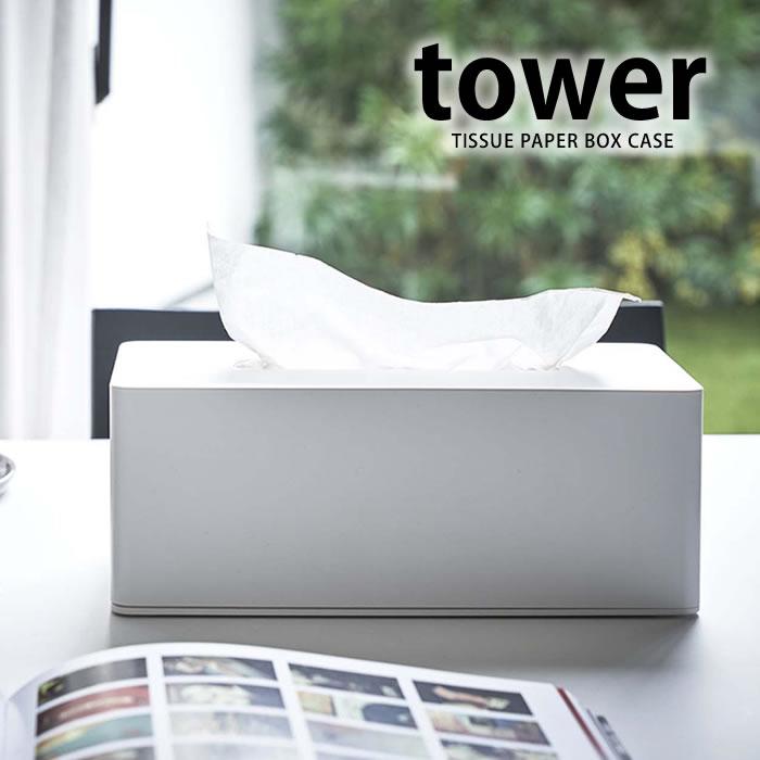 高さのある保湿タイプのティッシュボックスにも対応しているシンプルなティッシュケースカバー 高さ9.5cmまでのティッシュボックスに対応しています 木ネジで壁付けも出来ます 厚型対応ティッシュケース タワー tower ティッシュボックスケース ティッシュケース 壁掛け 新色追加 厚さ調整可能 おしゃれ yamazaki 白 山崎実業 シンプル 最新号掲載アイテム 黒 ティッシュボックスカバー