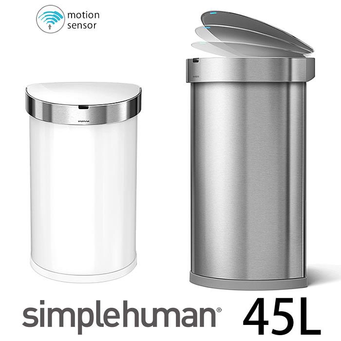simplehuman シンプルヒューマン ゴミ箱 セミラウンドセンサーカン 45L センサーカン ステンレス ST2009 ST2018 白 センサー シルバー 自動 開閉 キッチン スリム ごみ箱 ダストボックス 分別 北欧