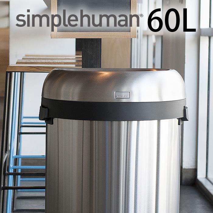 ハイクオリティでデザイン性が優れたsimplehuman。オフィスやカフェなど人が集まる所に向いている大容量60Lのオープンタイプのゴミ箱です。スタイリッシュでゴミが捨てやすい形状。 シンプルヒューマン ゴミ箱 simplehuman ステンレス CW1407 ブレットオープンカン 60L シルバー フタなし オープンカン 店舗 オフィス ごみ箱 ダストボックス スリム 分別 北欧 円形 筒型