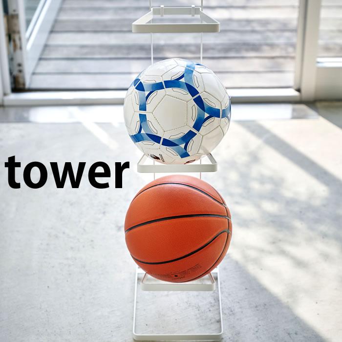 ボールスタンド3段 タワー tower ボール 収納 ドッジボール サッカーボール バレーボール ラグビーボール ボールラック キッズヘルメット シューズケース スポーツ用品 4310 4311 スリム コンパクト シンプル 山崎実業 yamazaki
