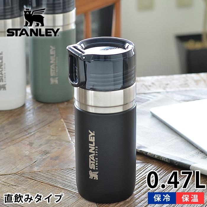 デイリーユース用のスタンレー真空ボトル ステンレス二重構造で保冷保温性能はもちろん 全国一律送料無料 丈夫さも併せ持つ 適度に入る0.47Lで完全密閉になり会社や学校などで使うのにも便利です スタンレー 水筒 ゴーシリーズ 真空ボトル 0.47L ステンレス 真空断熱 保温 保冷 直飲み 魔法瓶 食洗機対応 祝日 かっこいい 子供 キャンプ マイボトル STANLEY 洗いやすい キッズ マグボトル おしゃれ 頑丈 アウトドア
