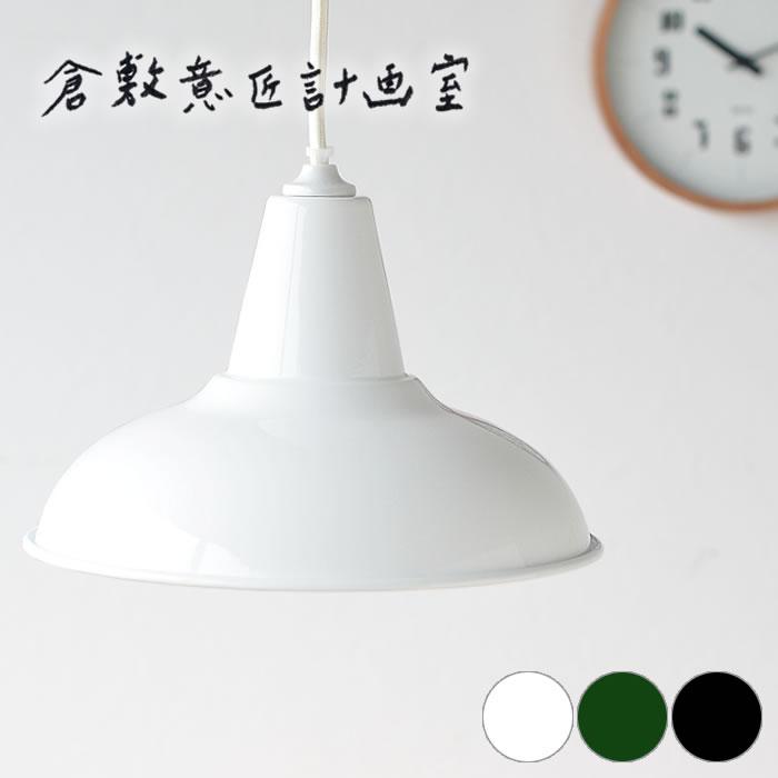 倉敷意匠×後藤照明の東京下町の職人さんがひとつずつ手作りで作った世界に一つだけのペンダントライト おしゃれなアルミシェードはダイニングにぴったり 北欧風 LED 電球対応 ペンダントライト 照明 器具 倉敷意匠×後藤照明 おしゃれ 北欧 アンティーク ダイニング かわいい シンプル 日本正規品 日本製 倉敷意匠計画室 ナチュラル 緑 ライト アルミシェード 贈与 白 天井照明 58326 リビング 黒