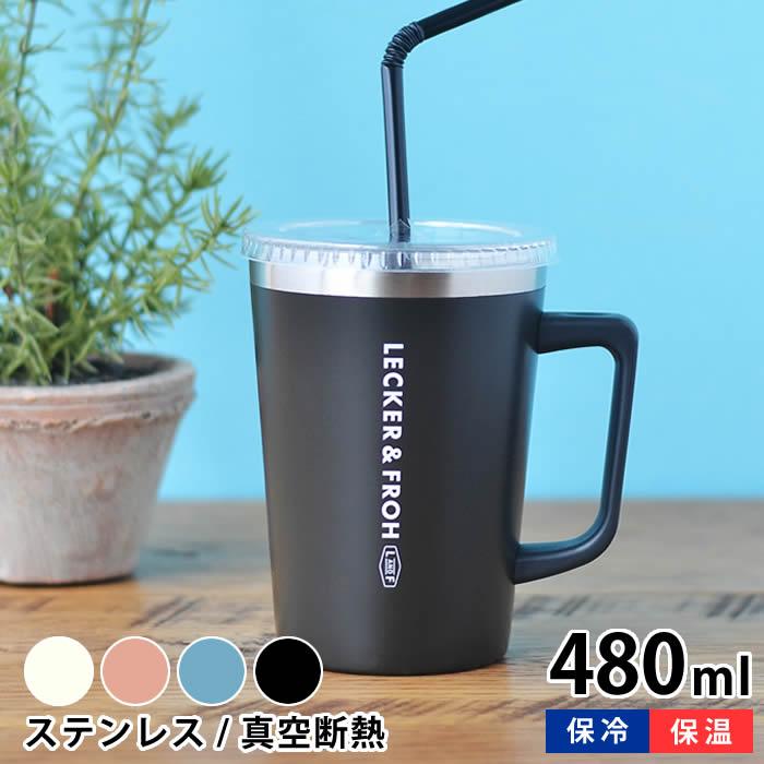 テイクアウトした飲み物をカップごとinできるハンドル付ステンレスタンブラー。保温・保冷効果で美味しさ長持ち。そのままマグとしても使えます。ハンドル付きで安定感あり。 サブヒロモリ レッカー ハンドル付ステンレスタンブラー 480ml SHI 3153 タンブラー マグカップ ステンレスタンブラー 保温 保冷 コーヒー おしゃれ シンプル サーモタンブラー コンビニコーヒー テイクアウト