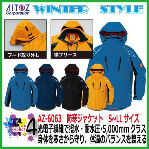 【38%OFF セール】光電子防寒ジャケット AITOZ アイトス AZ-6063 豊富なカラー 防寒 ウェア【ブルー・ネイビー・ブラック・イエロー】【ウエアー ジャケット アウトドア アウター 男性用メンズ 女性用 レディース】
