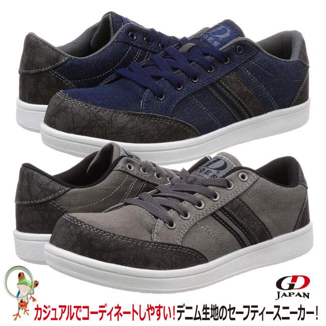 アッパーにキャンバス生地を採用でおしゃれ 送料無料 安全靴 GD JAPAN 数量限定アウトレット最安価格 GD-740 デニムブルー 新作製品 世界最高品質人気 ローカット安全靴 スニーカー安全靴 デニムグレー