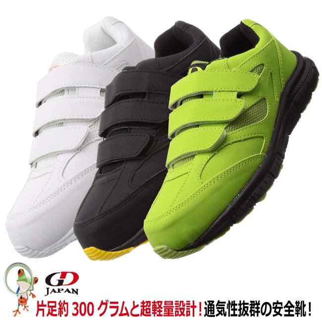 通気性抜群のプロスニーカーです 片足約300グラムと超軽量設計の安全靴 先芯は鋼製 正規販売店 70%OFFアウトレット 脱ぎ履きしやすいマジックテープ仕様 送料無料 安全靴 先芯入り安全スニーカー GD GD-817 メッシュ ☆ おしゃれ GD-815 GD-816 軽量 JAPAN