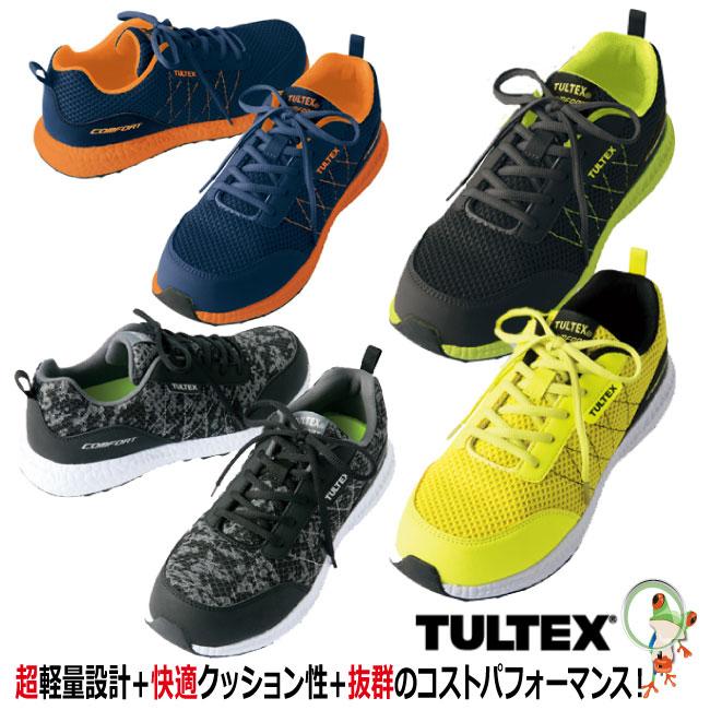 軽量樹脂製先芯と軽量EVAミッドソールの超軽量安全靴が誕生 AL完売しました。 送料無料 45%OFF セール 安全靴 即納 スニーカー 超軽量メッシュ素材セーフティーシューズ タルテックス TULTEX 51653 メンズ 作業靴