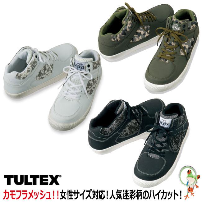 人気のカモフラ柄ミドルカット安全靴 女性サイズ対応 引出物 送料無料 安全靴 スニーカー TULTEX 51650 レディース メンズ ミドルカットカモフラ柄メッシュ素材セーフティーシューズ タルテックス 作業靴 おすすめ特集