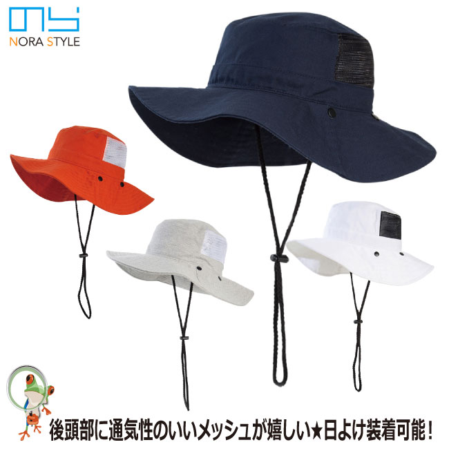 日よけと帽子を自由に付け替えることが可能日よけ別売り 送料無料 帽子 ガーデニング のらスタイル 日よけハット NS-173 日よけシリーズ ユニワールド ワークキャップ メンズ フリーサイズ 在庫あり 上品 CAP レディース ミリタリーキャップ 無地ワークキャップ MY ゴルフ シリーズ ドゴールキャップ 無地帽子
