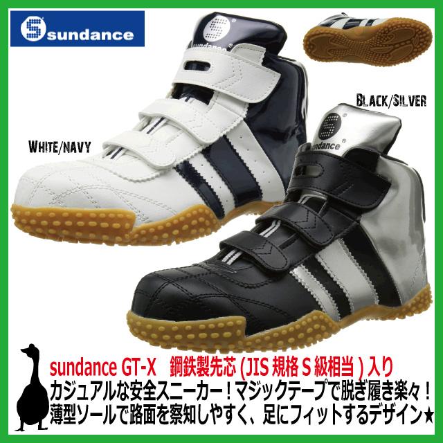 3本マジックで足首をしっかりホールド 薄型ソールで路面状態を察知 送料無料 安全靴 サンダンス ハイカット安全靴 マジックテープ仕様 税込 GT-X 超定番 ホワイト×ネイビー ブラック×シルバー