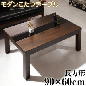 ■4.5倍ポイント■アーバンモダンデザインこたつテーブル GWILT グウィルト 長方形(60×90cm)[00]